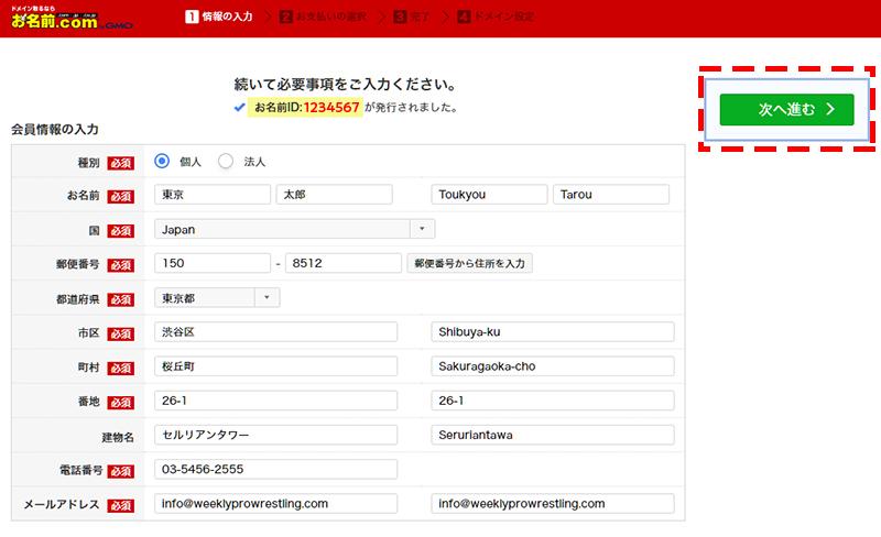 【簡単】独自ドメインで自分のホームページを持つ方法/お名前.com
