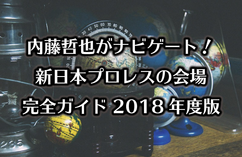 https://twitter.com/s_d_naito/status/1071711464501604352