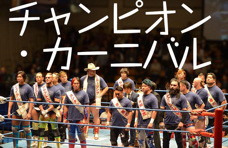 結果がすぐに分かる!チャンピオン・カーニバル2019【全日本プロレス】の勝敗