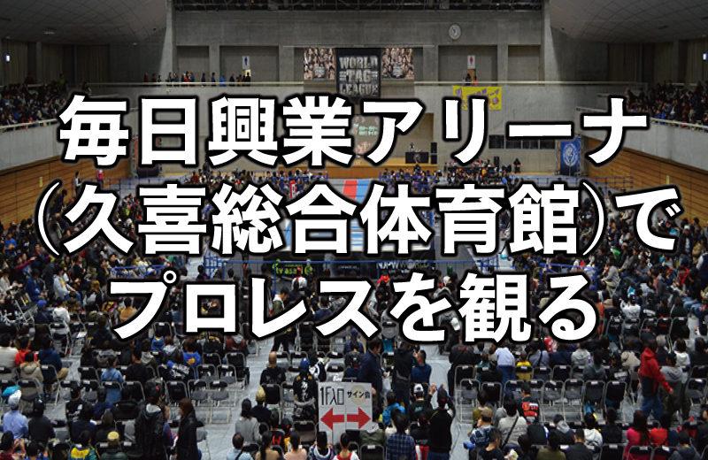 久喜総合体育館(久喜総合体育館)の座席・席順を解説。初めてのプロレス観戦!