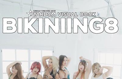 ビキニの祭典!スターダム「Bikining(ビキニング)8」が発売