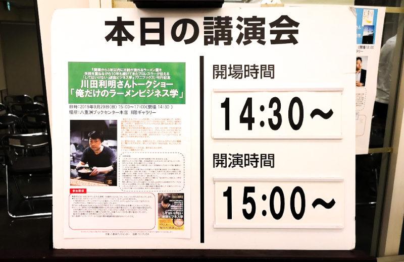 川田利明トーク&握手会、俺だけのラーメンビジネス学に行ってきた!
