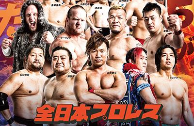 全日本プロレスの世界最強タッグ決定リーグ戦2019の全体戦カード一覧