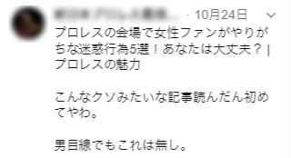 炎上リツイート04