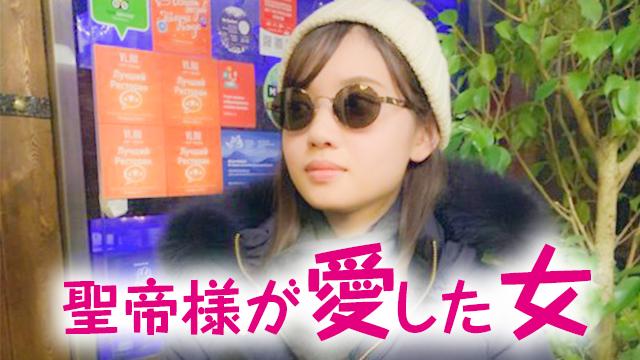 田中瞳とは?「愛などいらぬ」聖帝タイチ様が愛した女性を紹介します