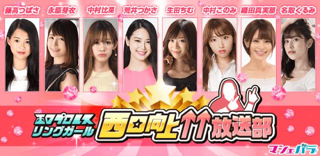 【西口向上委員会】西口プロレスリングガールユニット新メンバーが決定!
