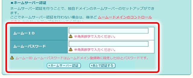 【爆速】ドメインとサーバを取得する(ムームードメイン×ロリポップ)