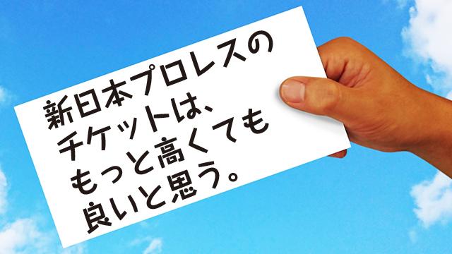 新日本プロレスのチケットは、もっと高くても良いと思う。
