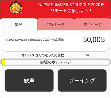 新日本プロレス「リモート応援システム」を後楽園ホールで使ってみた